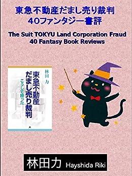 Fantasy Book Reviews The Suit TOKYU Land Corporation Fraud (Japanese Edition) von [Hayashida Riki]