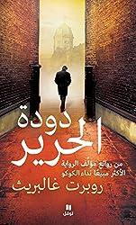 دودة الحرير (Arabic Edition)