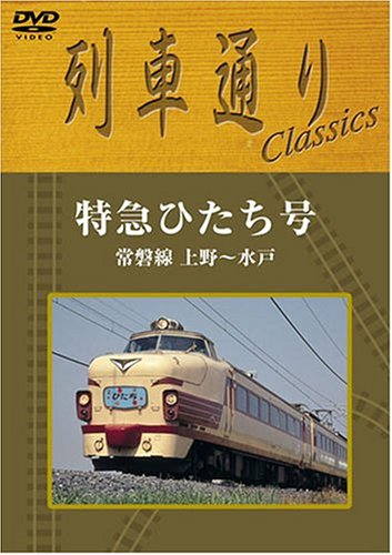 ressha-dori-express-hitachi-alemania-dvd