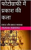 फोटोग्राफी में प्रकाश की कला: प्रकाश और प्रकाश व्यवस्था (Hindi Edition)