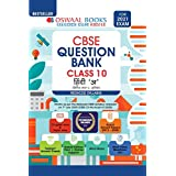 Oswaal CBSE Question Bank Class 10 Hindi A (Reduced Syllabus) (For 2021 Exam)