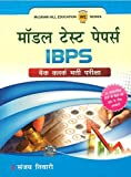 Model Test Papers IBPS Bank Clerk Bharti Pariksha
