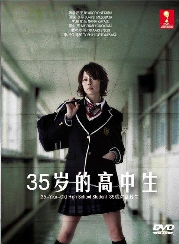 35-year old high school student (Japanese TV Drama w. English Sub) by Yonekura Ryoko