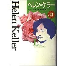 ヘレン=ケラー (少年少女伝記文学館 21)