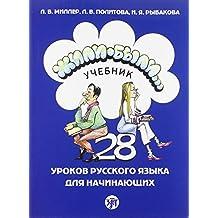 Zili-byli.../ Once upon a time... A. textbook: Cast 1. 28 urokov russkogo jazyka dlja nacinajuscich. Ucebnik  / Part 1. A  textbook