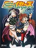 Slayers Great Movie (Digi kostenlos online stream
