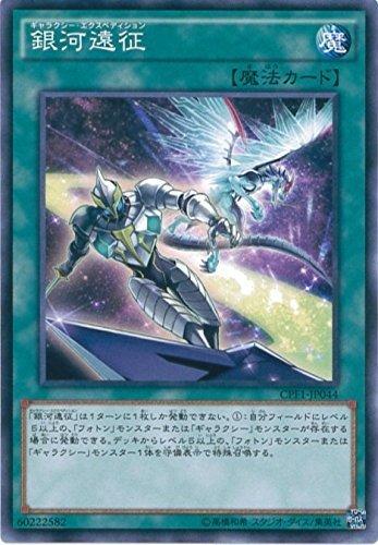 Yu-Gi-Oh carte CPF1.-JP04.4. Galaxy exp?dition (normal) Yu-Gi-Oh Arc Five! [Guide de flash duel]