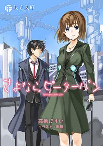 bye bye peter pan bye-bye peter pan (yatatebunko) (Japanese Edition)