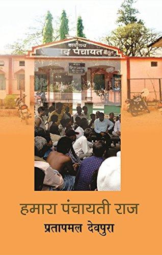 Hamara Panchayati Raj