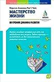 Мастерство жизни: Внутренняя динамика развития (Russian Edition)