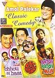 Amol Palekar Classic Comedy: Chhoti Si B...