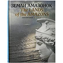 The Lands of the Amazons