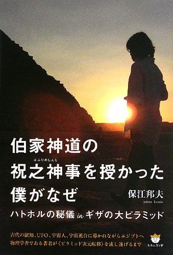 Hakke shinto no hafuri no shinji o sazukatta boku ga naze : Hatohoru no higi in giza no daipiramiddo. par Kunio Yasue