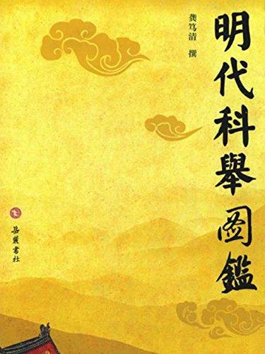明代科举图鉴 (English Edition)