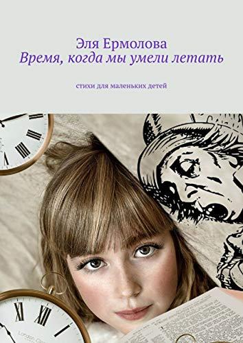 Время, когда мы умели летать: Стихи для маленьких детей (Russian Edition)