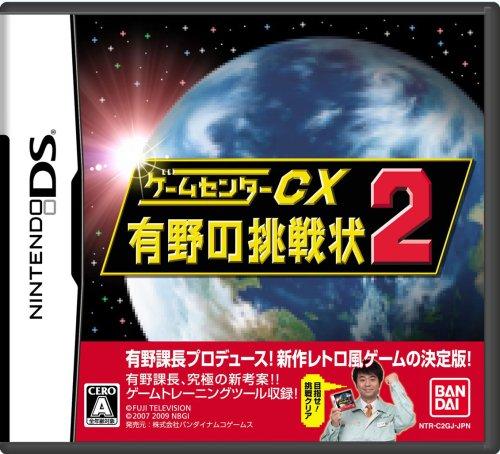 Game Center CX: Arino no Chousenjou 2 [Limited Edition]