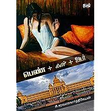 பெண் + கள் + ஊர்: Pen + Kal + Oor (Tamil Edition)