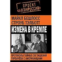 Измена в Кремле. Протоколы тайных соглашений Горбачева с американцами. (Russian Edition)