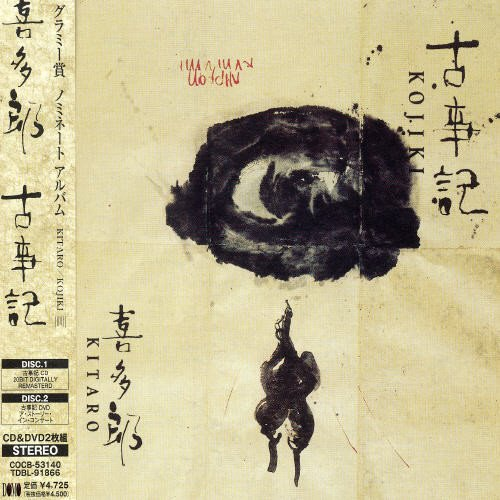 Kojiki-Sound-Vision