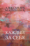 Kazhdyj za sebja: Russian Language