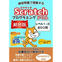 Scratch programing drill1_3: Understand exercises Scrach programing drill (Japanese Edition)