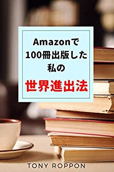 Descargar Los Otros Torrent World Expanding Method: I published 100 books on Amazon Amazon 100 Books Archivo PDF