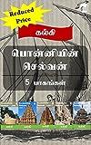 Ponniyin Selvan Anaithu Pagangal (Tamil Edition)