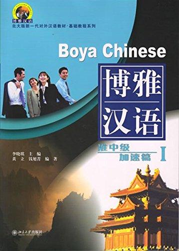 Boya Chinese Zhun Zhongji Jiasu Pian Volume 1 Pdf Online