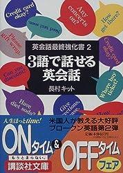 3語で話せる英会話_英会話最終強化書〈2〉 (講談社文庫)
