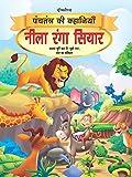 Neela Ranga Siyar - Book 5 (Panchtantra Ki Kahaniyan)