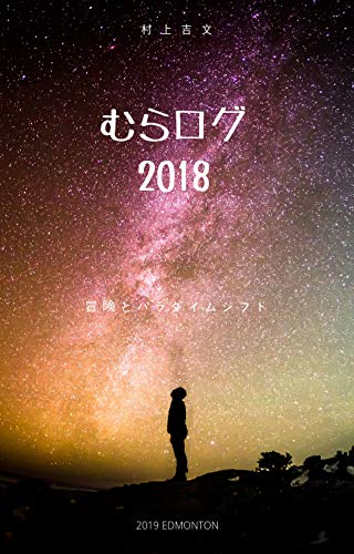 Mura-Log 2018: Adventure and the paradigm shift (Books of Adventure) (Japanese Edition)