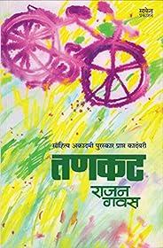 Tankat: Sahitya Akademi Award Winning Book