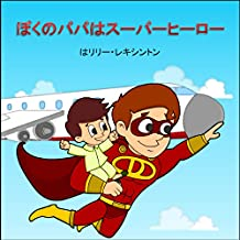 My Dad is a Superhero (Japanese Edition)