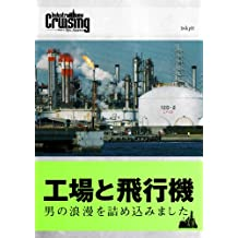 Industrial zone Cruising (Japanese Edition)