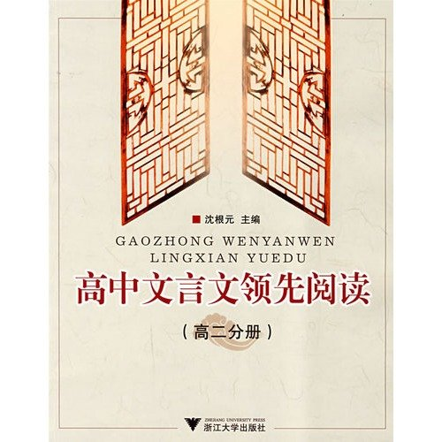 Read the leading classical high school (high 2 volumes)(Chinese Edition)