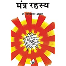 Mantra Rahasya: Various Mantras To Solve Different Problems We Face