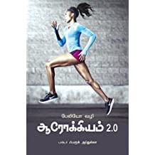 ஆரோக்கியம் 2.0 Arokkiyam 2.0