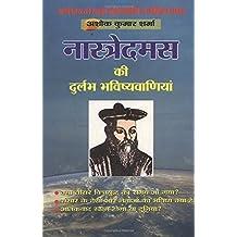 Nostradamus Ki Durlabh Bhavishvaniyan  (Hindi)
