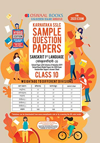Oswaal Karnataka SSLC Sample Question Papers Class 10 Sanskrit 1st Language Language Book Chapterwise & Topicwise (For March 2020 Exam)