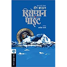 DECEPTION POINT (Marathi Edition)