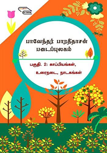 Paventhar Bharathidasan Padaippulagam: 2. Kappiyangal, Urainatai, Naatagangal: Epics, Prose works, Plays and Dramas: Volume 2 por Bharathidasan