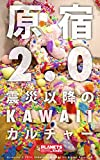 HARAJUKU SHINSAIGO NO KAWAII CULTURE PLANETS HOBOWAKU COLLECTION for Kindle (Japanese Edition)
