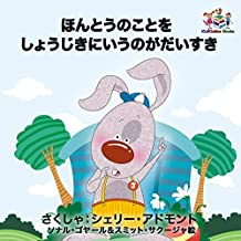 I Love to Tell the Truth Japanese Bedtime Collection (Japanese Edition)