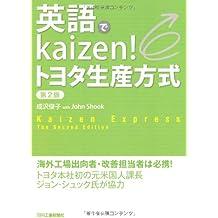 Eigo de kaizen toyota seisan hōshiki = Kaizen express