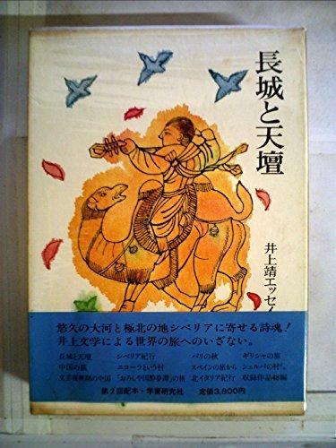 Chojo to tendan (Inoue Yasushi essei zenshu) par Yasushi Inoue