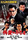 Japanese Movie - Shura No Michi 4 Kitakyushu Dairi Senso [Japan DVD] LCDV-71210