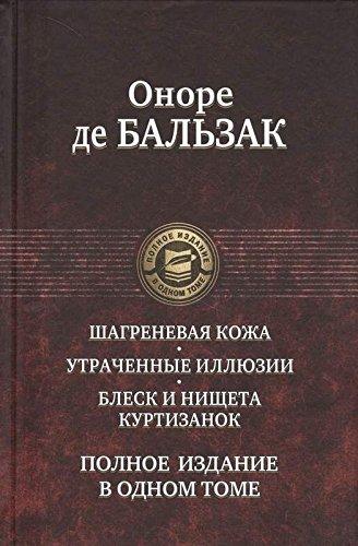 Shagrenevaya kozha. Utrachennye illyuzii. Blesk i nischeta kurtizanok. Polnoe izdanie v odnom tome