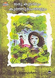 Oru kutayum kunjupengalum (Malayalam Edition)