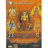 Gaanamaale: Bidenu Ninna Paadha - Vol. 26