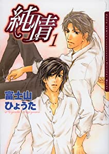 Pure Heart Edition simple Tome 1